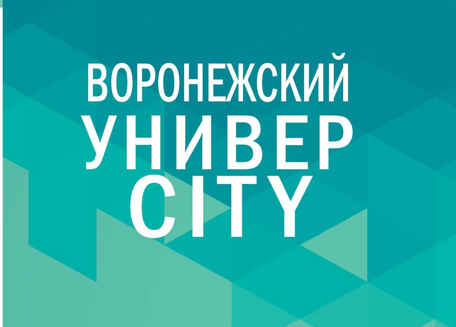 Воронежский УниверCity